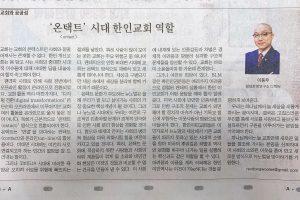 미주중앙일보칼럼 교회와 공공성 '온택트(ontact)' 시대 한인교회의 역할